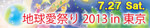 地球愛祭り2013in東京.jpg